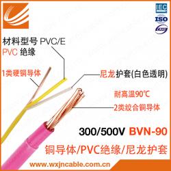 BVN-90 300V/500V 铜导体PVC聚氯乙烯绝缘耐高温尼龙护套电线 无锡江南电缆有限公司 江苏省无锡宜兴电缆厂家