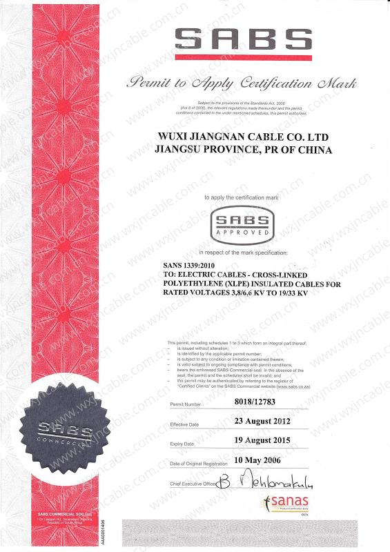 SANS 1339 SABS 南非认证 中高压电力电缆 无锡江南电缆有限公司