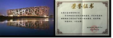 北京奥运会国家奥林匹克体育中心电线电缆项目