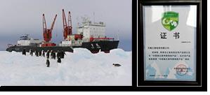 南极科考项目电线电缆