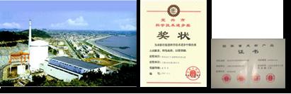 秦山核电站电线电缆项目