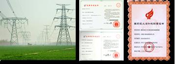 西电东输电线电缆项目